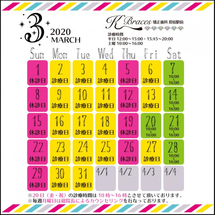 K Braces矯正歯科原宿駅前の2020年3月の診療カレンダー